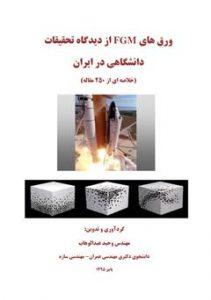 دانلود کتاب ورق های FGM از دیدگاه تحقیقات دانشگاهی در ایران
