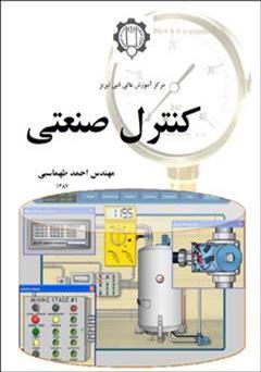 کنترل صنعتی