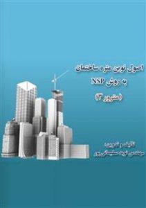 کتاب اصول نوین متره ساختمان به روشNSP