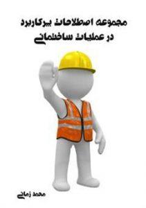 اصطلاحات پر کاربرد در عملیات ساختمانی
